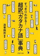 超訳「カタカナ語」事典