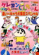 クレヨンしんちゃん クドいゾ!濃い〜キャラ大集合スペシャル