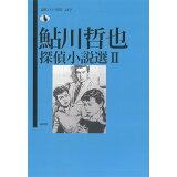 鮎川哲也探偵小説選(2) (論創ミステリ叢書)