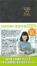 2020 W's Diary 和田裕美の営業手帳2020(グレー)
