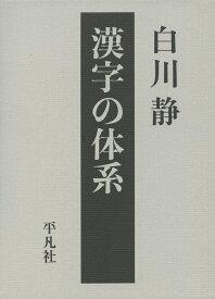 漢字の体系 [ 白川 静 ]