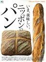 いま、美味しい。ニッポンのパン Discover Japan FOOD (エイムック)