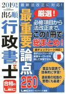 出る順行政書士最重要論点250(2019年版)