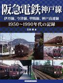 阪急電鉄神戸線 伊丹線、今津線、甲陽線、神戸高速線