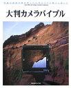 大判カメラバイブル 究極の銀塩写真を楽しむ大判カメラの魅力と使い方 (日本カメラmook)