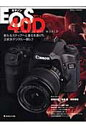 キヤノンEOS 40Dマニュアル Canon EOS 40D world (日本カメラmook)