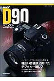 ニコンD90マニュアル ハイスペックでありながら小型軽量幅広い作画派に向け (日本カメラmook)
