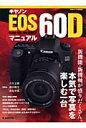 キヤノンEOS 60Dマニュアル 新機能・新機軸が盛りだくさん。本気で写真を楽しむ一 (日本カメラmook)