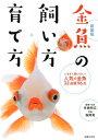 新装版 金魚の飼い方・育て方 [ 佐藤昭広 ]