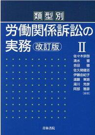 類型別 労働関係訴訟の実務〔改訂版〕2 [ 佐々木 宗啓 ]