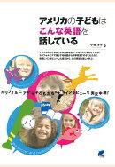 【POD】アメリカの子どもはこんな英語を話している(CDなしバージョン)