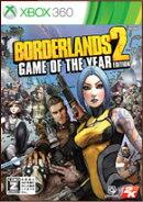 ボーダーランズ2 ゲーム・オブ・ザ・イヤー・エディション Xbox360版