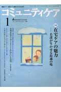 コミュニティケア 05年1月号(7-1)