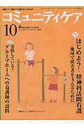 コミュニティケア 07年10月号(9-11)