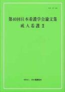 第40回日本看護学会論文集(成人看護2)