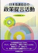 日本看護協会の政策提言活動