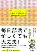 魔法の中学英単語ノート