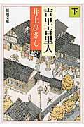 吉里吉里人(下巻)改版