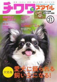 チワワスタイル(vol.31) 世界一小さい!世界一賢い!!世界一カワイイ!!! 大特集:愛犬に頼られる飼い主になる! (TATSUMI MOOK)