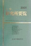 大学研究所要覧(2001年版)
