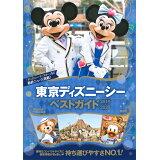 東京ディズニーシーベストガイド(2019-2020) (Disney in Pocket)