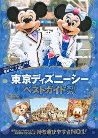 東京ディズニーシーベストガイド 2019-2020 (Disney in Pocket) [ 講談社 ]