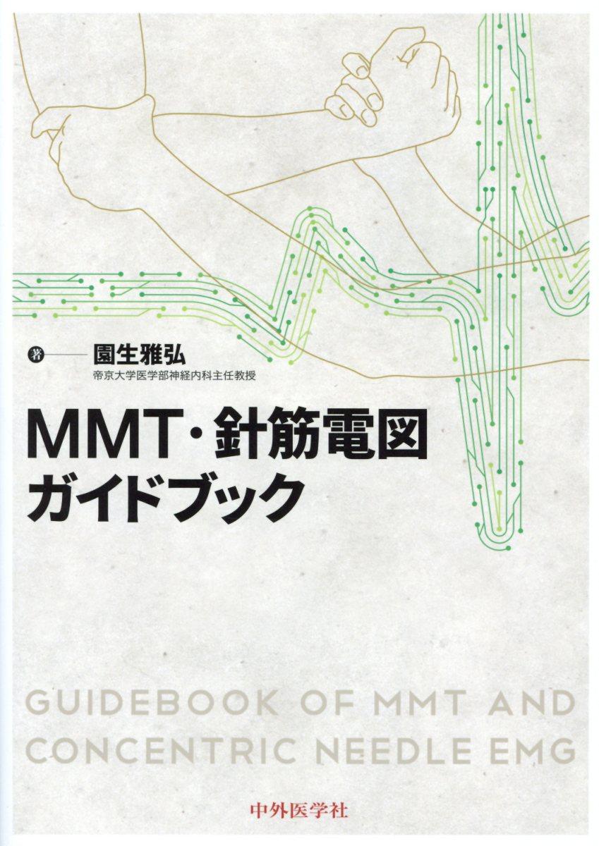 MMT・針筋電図ガイドブック [ 園生雅弘 ]