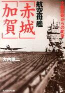 航空母艦「赤城」「加賀」
