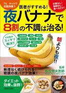 医者がすすめる!夜バナナで8割の不調は治る!