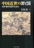 中国近世の罪と罰
