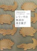 【バーゲン本】レリーサの無添加焼き菓子