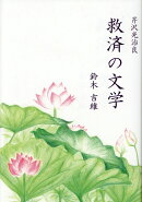 芹沢光治良 救済の文学