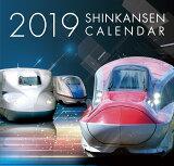 新幹線カレンダー(2019) ([カレンダー])