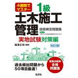 4週間でマスター1級土木施工管理技術検定問題集実地試験対策編改訂4版 (国家・資格シリーズ)