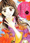 大正ロマンチカ(19)