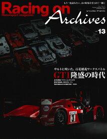 Racing on Archives(Vol.13) もう一度読みたい、あの特集をまとめて一冊に GT1隆盛の時代 (ニューズムック)