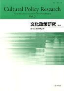 文化政策研究(第2号(2008))