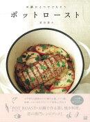 【バーゲン本】お鍋ひとつでごちそうポットロースト