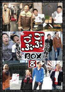 ごぶごぶBOX8 [ 浜田雅功 ]