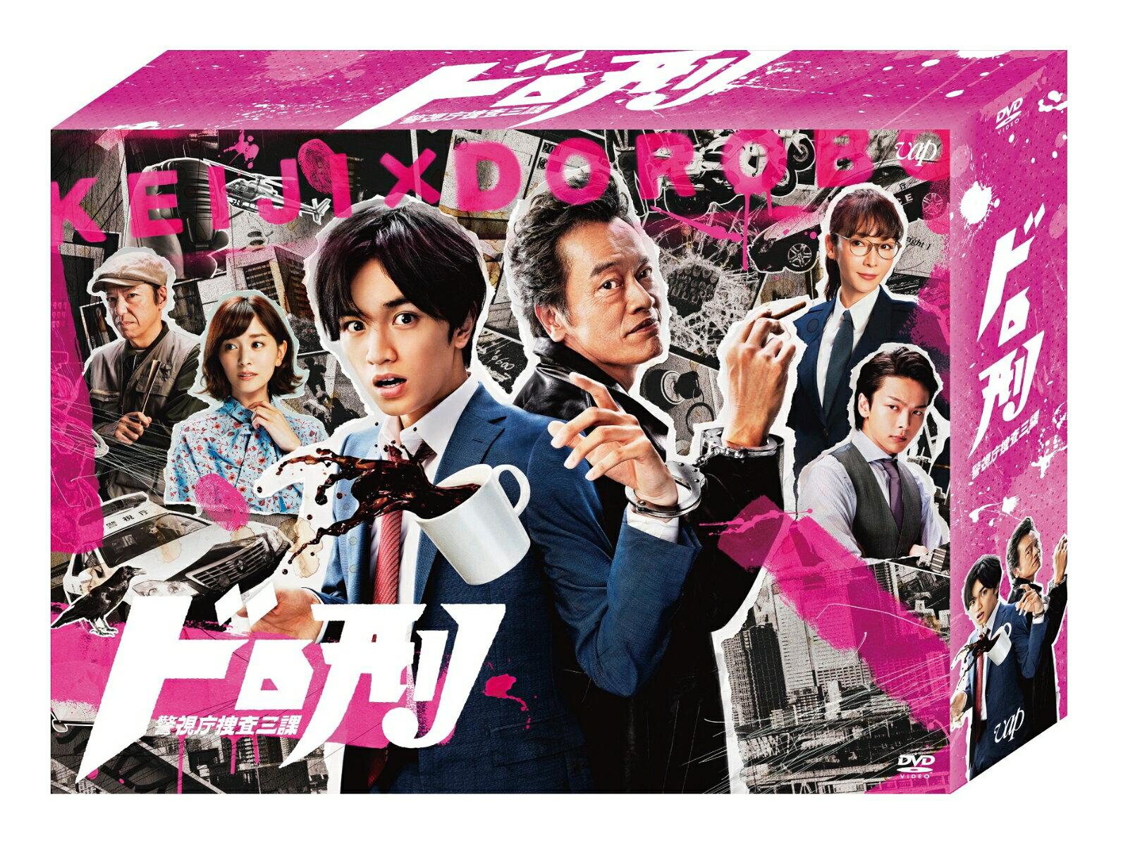 ドロ刑 -警視庁捜査三課ー DVD-BOX [ 中島健人 ]