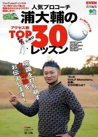 人気プロコーチ浦大輔のアクセス数TOP30レッスン (エイムック EVEN責任編集)