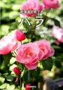 北海道で育てるバラ [ 石渡杏奈 ]