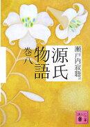 源氏物語(巻8)