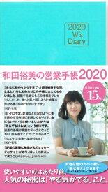2020 W's Diary 和田裕美の営業手帳2020(ブルー) [ 和田 裕美 ]