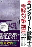 コンクリート診断士受験対策講座(2015)