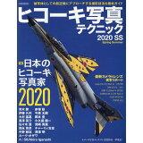 ヒコーキ写真テクニック(2020 SS Spring) 特集:日本のヒコーキ写真家2020 (イカロスMOOK)