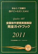 全国体外受精実施施設完全ガイドブック(2011)