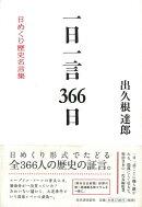 【バーゲン本】一日一言366日 日めくり歴史名言集
