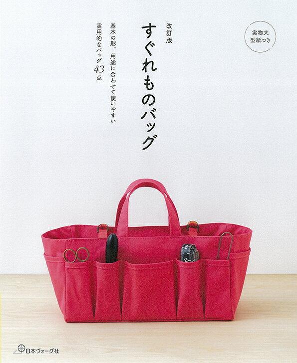 すぐれものバッグ改訂版 基本の形、用途に合わせて使いやすい実用的なバッグ4 実物大型紙つき