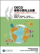 OECD保育の質向上白書